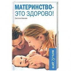 Материнство - это здоровье