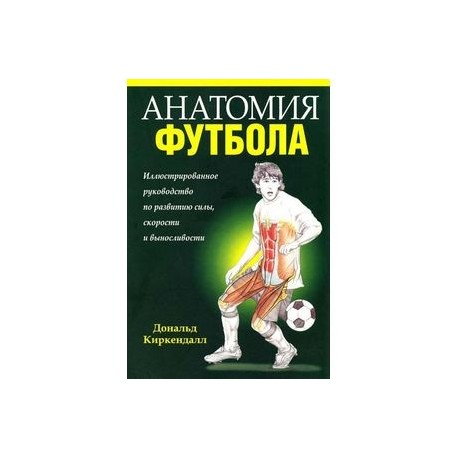 анатомия футбола дональд киркендалл