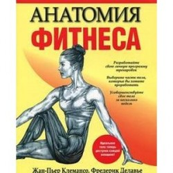 Антомия фитнеса