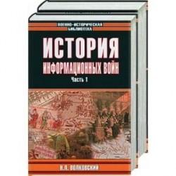 История информационных войн 1,2 т