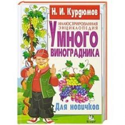 Иллюстрированная энциклопедия умного виноградника. Для новичков