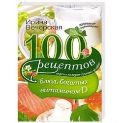 100 рецептов блюд, богатыми витамином Д