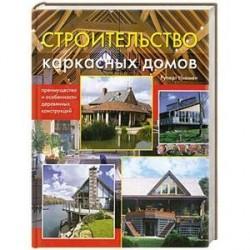 Строительство каркасных домов: преимущества и особенности деревянных конструкций