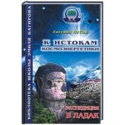 К истокам космоэнергетики. Книга первая. Экспедиция в Ладак