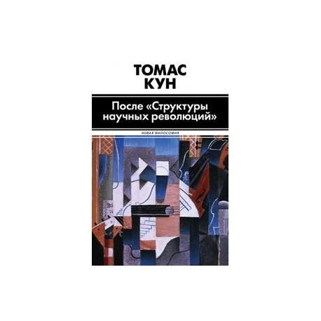 Все книги автора томас кун