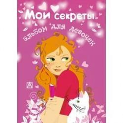 Альбом для девочек 'Мои секреты'+