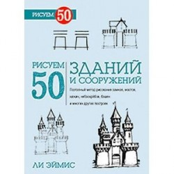 Рисуем 50 зданий и сооружений