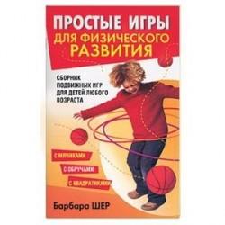 Простые игры для физического развития