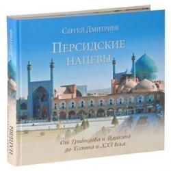 Персидские напевы. От Грибоедова и Пушкина до Есенина и XXI века