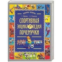Спортивная энциклопедия почемучки