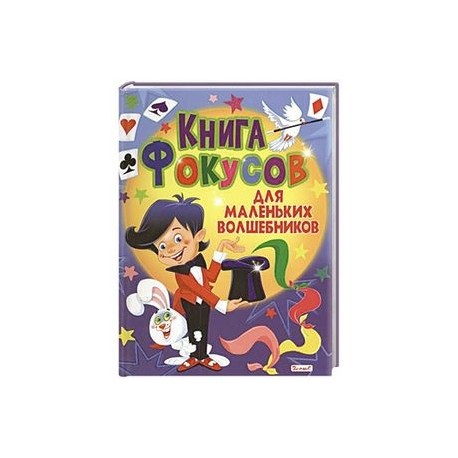 Книга фокусов для маленьких волшебников