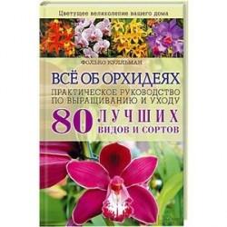 Всё об орхидеях. Практическое руководство по выращиванию и уходу