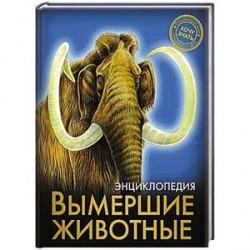 Энциклопедия. Хочу знать. Вымершие животные