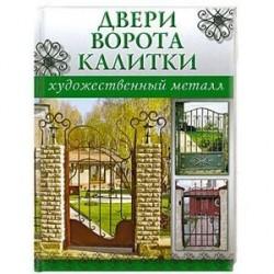 Двери,ворота,калитки