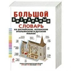 Большой визуальный словарь на английском, испанском, итальянском и русском языках