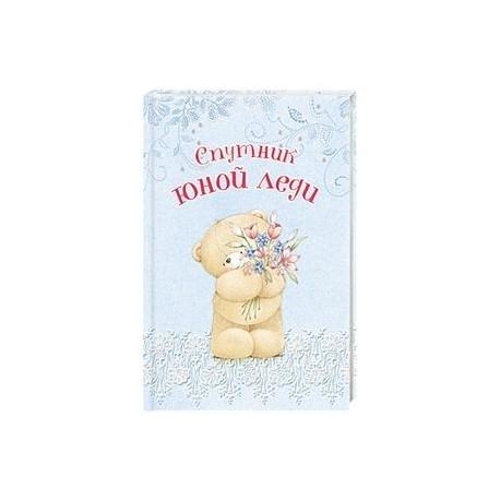 Спутник юной леди (записная книжка)