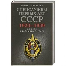 Спецслужбы первых лет СССР