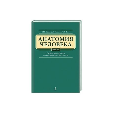 Анатомия человека. Учебник для студентов стоматологических факультетов в 3 томах. Том 3