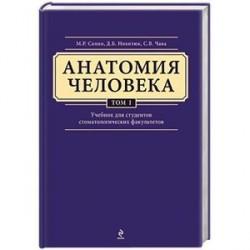 Анатомия человека. Учебник для студентов стоматологических факультетов в 3 томах. Том 1