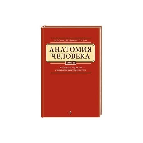 Анатомия человека. Учебник для студентов стоматологических факультетов в 3 томах. Том 2