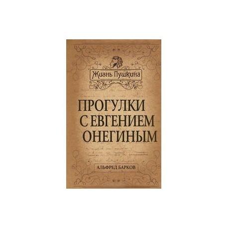 АЛЬФРЕД БАРКОВ ПРОГУЛКИ С ЕВГЕНИЕМ ОНЕГИНЫМ СКАЧАТЬ БЕСПЛАТНО