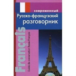 Русско-Французский