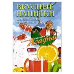 Вкусные напитки для взрослых и малышей