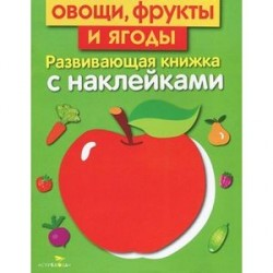 Овоши, фрукты и ягоды
