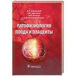 Патофизиология плода и плаценты