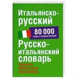 Итальянско-русский. Русско-итальянский словарь: около 80 000 слов и словосочетаний
