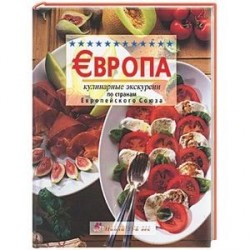 Европа. Кулинарные экскурсии по странам Европейского Союза