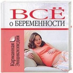 Все о беременности