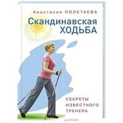 Скандинавская ходьба. Секреты известного тренера