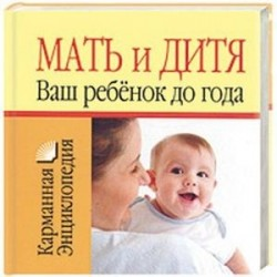 Мать и дитя. Ваш ребенок доя года