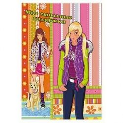 Анкета для девочек 'Мои стильные подружки. На прогулку'
