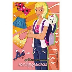 Анкета для девочек 'Мои стильные подружки. Девочка с собачкой'