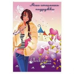Анкета для девочек 'Мои стильные подружки. Романтика'