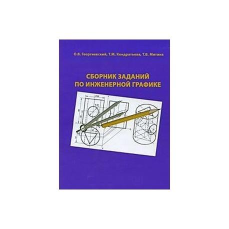 графике работа инженерной графическая задач решебник миронова 4 по сборник