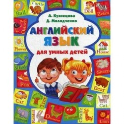 Английский язык для умных детей