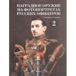 Наградное оружие на фотопортретах русских офицеров. Том 2