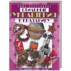Стильные украшения к празднику