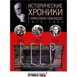 Исторические хроники с Николаем Сванидзе №27. 1990-1991-1992