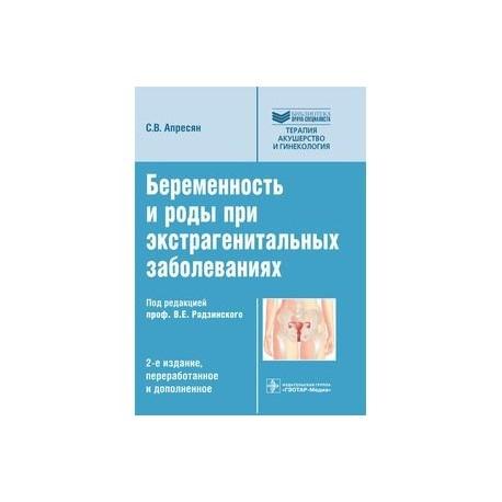 Беременность и роды при экстрагенитальных заболеваниях