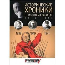 Исторические хроники.Вып.№10 с Николаем Сванидзе.1939-1941