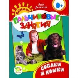 Собаки и кошки