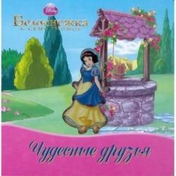 Принцессы. Чудесные друзья. Волшебные картинки. 'Белоснежка и семь гномов'