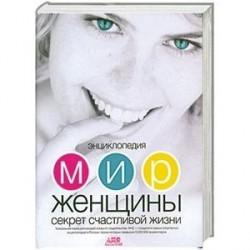 Энциклопедия.Мир женщины.Секрет счастливой жизни