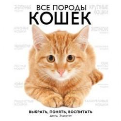 Все породы кошек