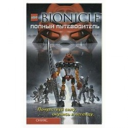 Бионикл: полный путеводитель