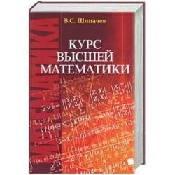 Курс высшей математики: Учебник для вузов